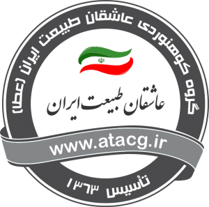 درباره ما | عاشقان طبیعت ایران | معرفی گروه عاشقان طبیعت ایران (عطا)