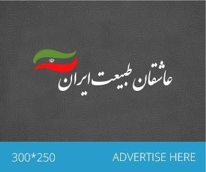 عاشقان طبیعت ایران