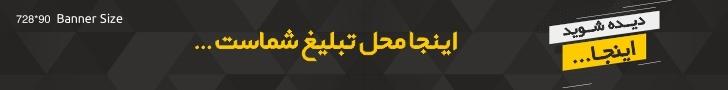 تبلیغات در سایت عاشقان طبیعت ایران