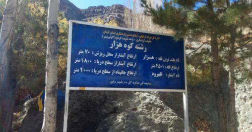 راهنمای آبشار راین e1559551304658 - قله هزار کرمان - مرتفعترین قله فلات مرکزی ایران