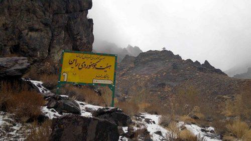 سمت پناهگاه و قله هزار e1559551588974 - قله هزار کرمان - مرتفعترین قله فلات مرکزی ایران