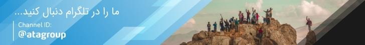 کانال تلگرامی عاشقان طبیعت ایران