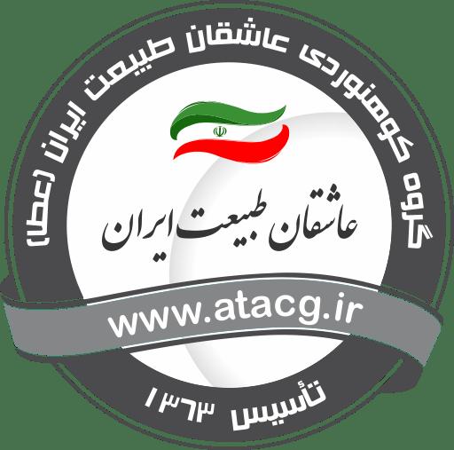 درباره ما | عاشقان طبیعت ایران | معرفی گروه عاشقان طبیعت ایران | گروه عطا