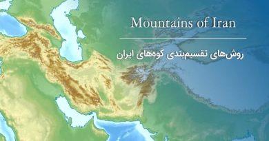 کوههای ایران | عاشقان طبیعت ایران | روشهای تقسیم بندی کوههای ایران